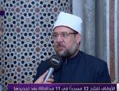 فيديو.. وزير الأوقاف يعلن تعاقده على 350 طن لحوم لصالح الفقراء