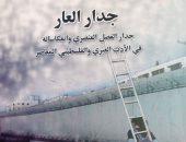 توقيع كتاب جدار العار لـ داليا سعيد عزام فى هيئة الكتاب غدا