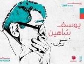 """سينما """"زاوية"""" تعيد عروض يوسف شاهين النسخ المرممة بداية من 3 أكتوبر"""
