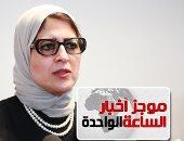 موجز أخبار الساعة1 .. الصحة تصدر قرارا بالتأمين الصحى على عمال البناء والتشييد والمقاولات
