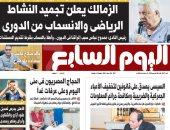 """اليوم السابع تنشر تفاصيل مشروعات """"اقتصادية قناة السويس"""" فى 2019"""