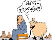 اضحك مع طرائف خروف العيد ورواد مواقع التواصل بكاريكاتير اليوم السابع