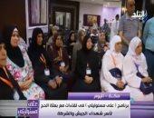 شاهد..أمهات وزوجات الشهداء من الأراضى المقدسة: تحية للرئيس السيسى وجيش مصر