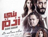 """طرح فيلم """"بنى آدم"""" لـ يوسف الشريف فى السينمات اليوم"""
