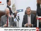 توقيع اتفاقية بين صندوق تطوير العشوائيات وجنوب سيناء لمواجهة السيول