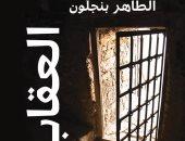 """المركز الثقافى العربى يصدر """"العقاب"""" سيرة روائية لـ الطاهر بن جلون"""