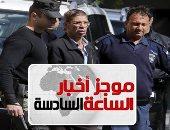 موجز أخبار الـ6.. حبس خاطف الطائرة المصرية 15 يوما وترحيله للقاهرة