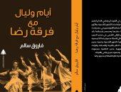 """هيئة الكتاب تصدر """"أيام وليال مع فرقة رضا"""" لفاروق سالم"""