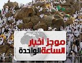 موجز أخبار الساعة 1  ظهرا .. ملايين الحجاج على جبل عرفات لأداء الركن الأعظم