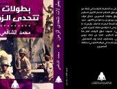"""هيئة الكتاب تصدر """"بطولات تتحدى الزمن"""" لـ محمد الشافعى"""