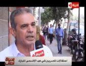 شاهد طقوس المصريين خلال عيد الأضحى المبارك