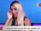 الإعلامية التونسية ليلى شندول تنهار بالبكاء على الهواء لهذا السبب