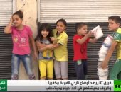 شاهد.. أوضاع نازحى الفوعة وكفريا بمدينة حلب بسوريا