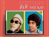 """قرأت لك.. """"كشك وعدوية.. أيام الوعظ والسلطنة"""" لـ محمد الباز ثنائية الفن والدعوى"""