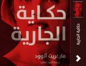"""""""كلمات"""" تصدر ترجمة جديدة لرواية """"حكاية الجارية"""" للكندية مارجريت آتوود"""