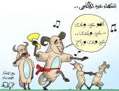 احتفالات الخرفان بانتهاء عيد الأضحى فى كاريكاتير اليوم السابع