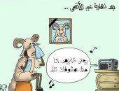 """""""يعنى خلاص مش هشوفك تانى"""" حزن الخرفان على أشقائهم بكاريكاتير اليوم السابع"""