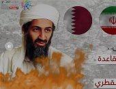 """بن لادن مماتش.. فيديو جراف يكشف علاقة زعيم """"القاعدة"""" بالإخوان وفضح نظام قطر"""
