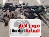 موجز أخبار الـ6.. قوات الشرطة تتصدى لمجموعة إرهابية هاجمت كمينا أمنيا بالعريش