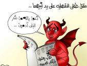 إبليس يستعيذ بالله من قاتل طفليه بالدقهلية فى كاريكاتير اليوم السابع