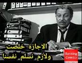 """""""الإجازة خلصت ولازم نسلم نفسنا"""" المصريون يستقبلون العودة للعمل بالكوميكس"""
