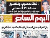 """""""اليوم السابع"""" يكشف تفاصيل جديدة بمخطط 31 أغسطس فى عدد الغد"""
