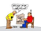 فزع الإخوان من عدم اكتمال سد النهضة فى كاريكاتير اليوم السابع