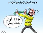 انهيار عناصر الإخوان بعد ضياع مشروع التمكين بوفاة جون ماكين بكاريكاتير اليوم السابع