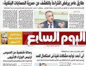 """""""اليوم السابع"""" تنشر سبب رفض طارق عامر الكشف عن سرية الحسابات البنكية بعدد الغد"""