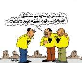 اضحك مع شائعات الإخوان الهاربين من مستشفى المجانين بكاريكاتير اليوم السابع