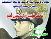 مركز بحوث الشرق الأوسط بعين شمس يحتفل بثورة يوليو بندوة عن محمد نجيب