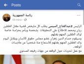 مصادر رفيعة المستوى: ملاحقة صفحات مزيفة باسم الرئاسة على مواقع التواصل