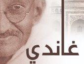 قرأت لك.. غاندى وقضايا العرب والمسلمين.. رصد لمواقفه ضد الإرهاب والصهيونية