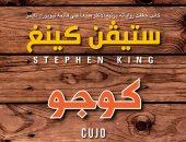 """ترجمة عربية لرواية """"كوجو"""" لـ ستيفن كينج تحولت لفيلم سينمائى.. تعرف عليها"""