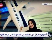 فيديو.. لأول مرة 5 سعوديات يحصلن على رخص لقيادة الطائرات