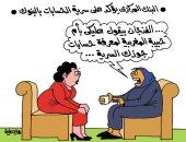 حيل الزوجة المصرية لكشف حسابات زوجها السرية بكاريكاتير اليوم السابع