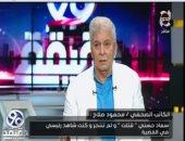 محمود صلاح:سعاد حسنى تزوجت العندليب وقُتلت ولم تنتحر