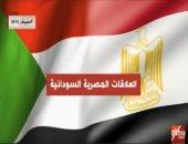 فيديوجراف.. العلاقات المصرية السودانية في نقاط