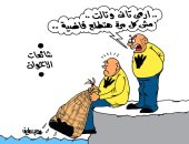 شبكة الإخوان تخرج من بحر الشائعات بلا صيد فى كاريكاتير اليوم السابع