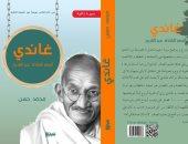 """دار نبتة تصدر كتاب """"غاندى.. أشهر القادة عبر التاريخ"""" لـ محمد حسن"""