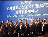 وزارة الاستثمار تعرض برنامج براءة الاختراع المصرى فى منتدى معهد التنمية الكورى