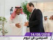 شاهد.. أهم أحداث شهر أغسطس.. زيارة السيسى للملك سلمان بنيوم