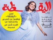 مجلة اليقظة الكويتية تعلن توقفها عن الصدور واحتجابها عن القراء