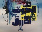 """""""الحوت الأزرق"""" رواية جديدة لـ داليا مجدى عبد الغنى عن دار الهلال"""