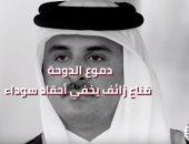 """شاهد..""""قطريليكس"""" تفضح تباكى قطر فى المحافل الدولية لاستعطاف العالم"""