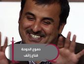 """شاهد.. """"قطريليكس"""" يكشف خطط تنظيم الحمدين لتخريب انتخابات موريتانيا"""