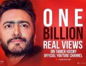 """تامر حسنى يحقق مليار مشاهدة عن مجمل أعماله على """"يوتيوب"""""""