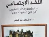 """هيئة الكتاب تصدر كتاب """"النقد الاجتماعى عند المؤرخين والكتاب الأندلسيين"""""""