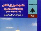 خالد عزب يكتب: إعادة اكتشاف جامع عمرو بن العاص