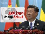 موجز أخبار الساعة 1 ظهرا .. افتتاح فعاليات منتدى الصين- أفريقيا